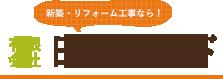 有限会社日本ビルド